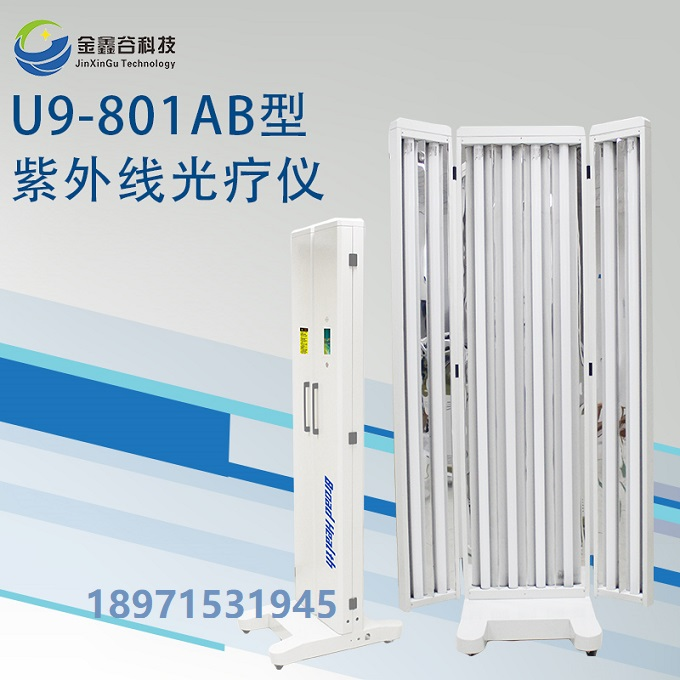 全身型nbUVB紫外线光疗仪(型号U9-801AB)