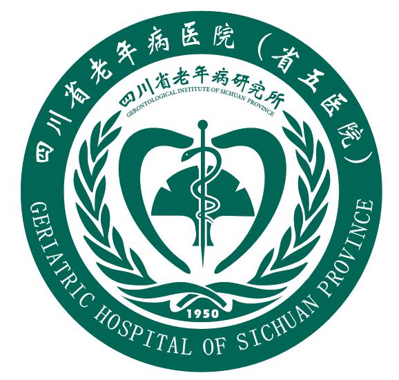 四川省老年病医院(省五医院)