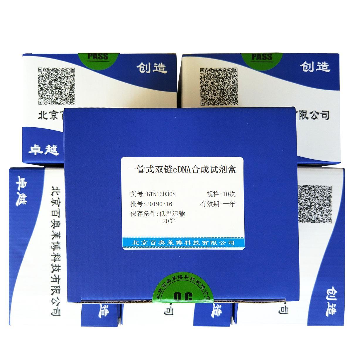 一管式双链cDNA合成试剂盒北京现货