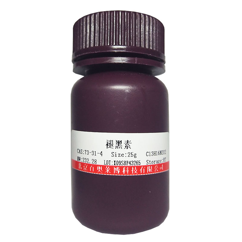 HEPES游离酸(7365-45-9)(试剂级)