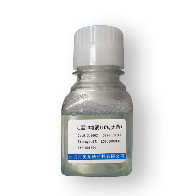 HEPES粉剂(1mol/L,Free Acid)