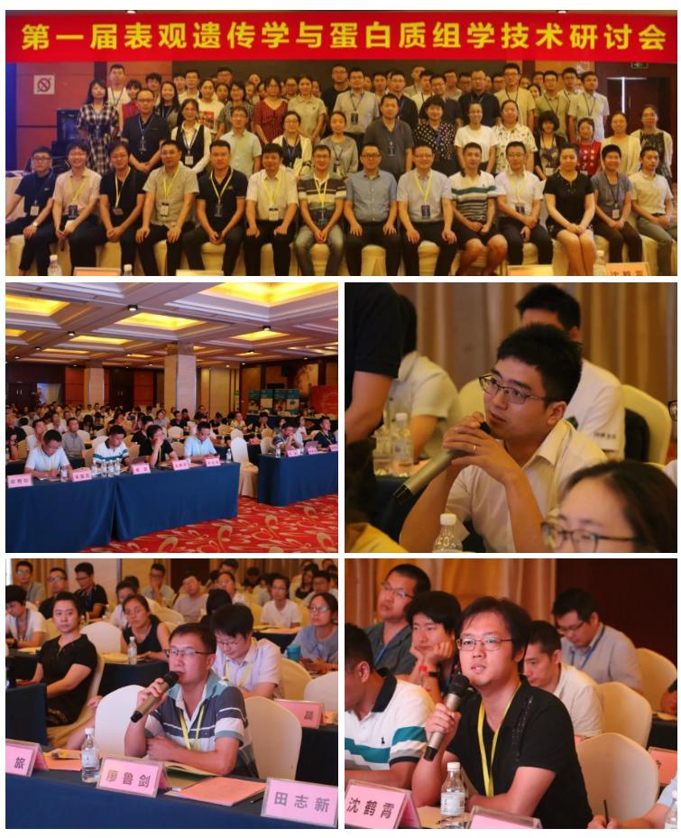第一届表观遗传组与蛋白质组学技术研讨会