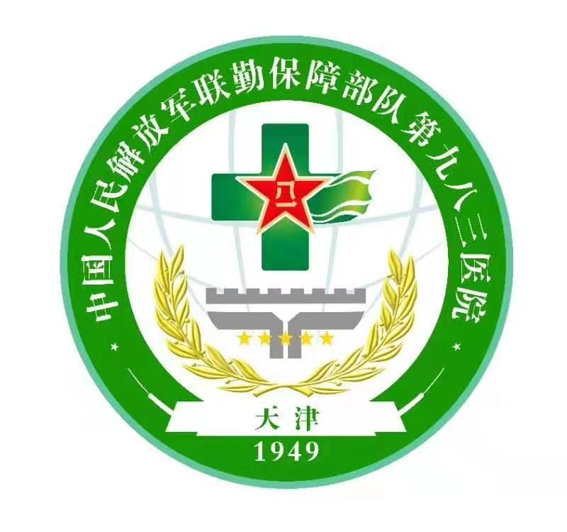 中国人民解放军第九八三医院