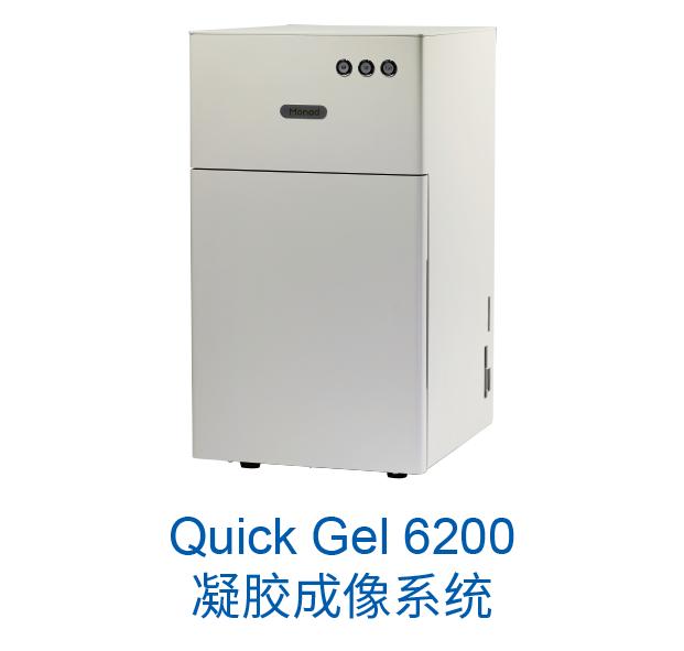 QuickGel6200凝胶成像系统