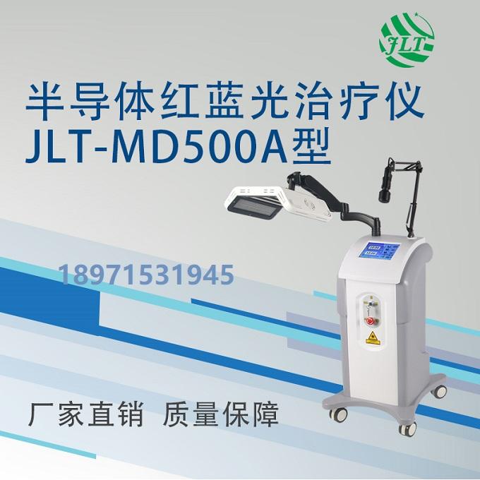 jlt-md500型红蓝光光子治疗仪厂家报价