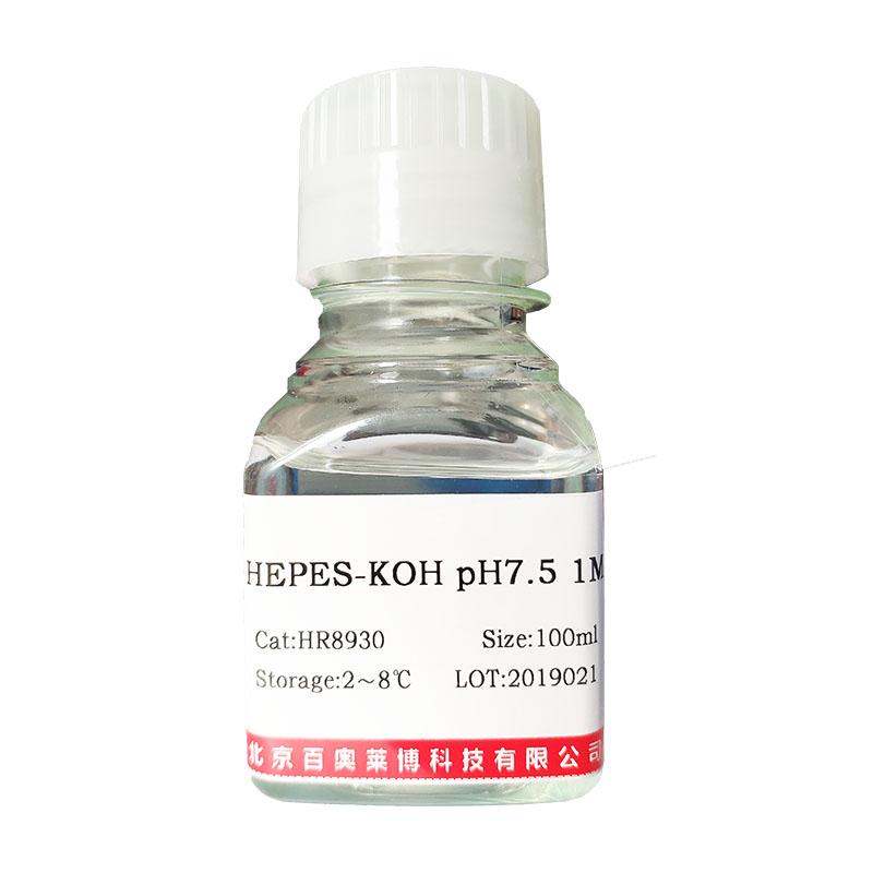 HEPES-KOH pH7.5 1M北京供应商