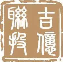 吉亿联投医院管理(天津)有限公司