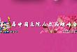 2020 年度中国医院人文品牌峰会