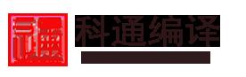 SCI论文中译英