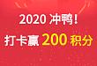 2020 冲鸭!打卡返 200 积分,遇见更好的自己