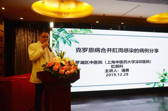 由深圳市中医肛肠医院牵头的福田区肛肠病(中医)联盟正式成立