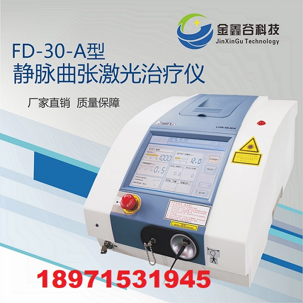 静脉腔内激光闭合系统(大隐静脉曲张治疗仪)_厂家报价