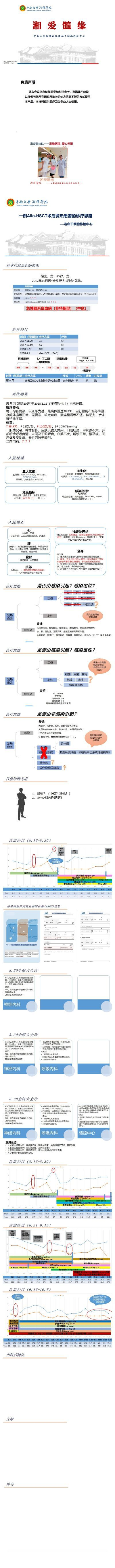 病例9.jpg