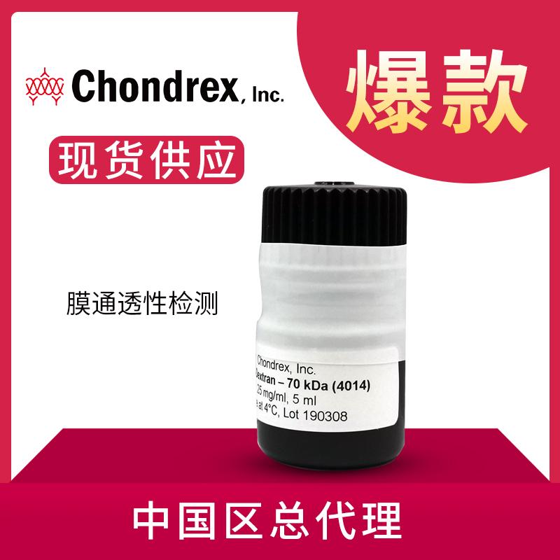 4014 TRITC-Dextran, 70 kDa TRITC标记右旋糖苷(70kda)