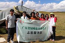 绿瘦慈善基金会