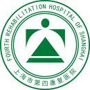 上海市第四康复医院
