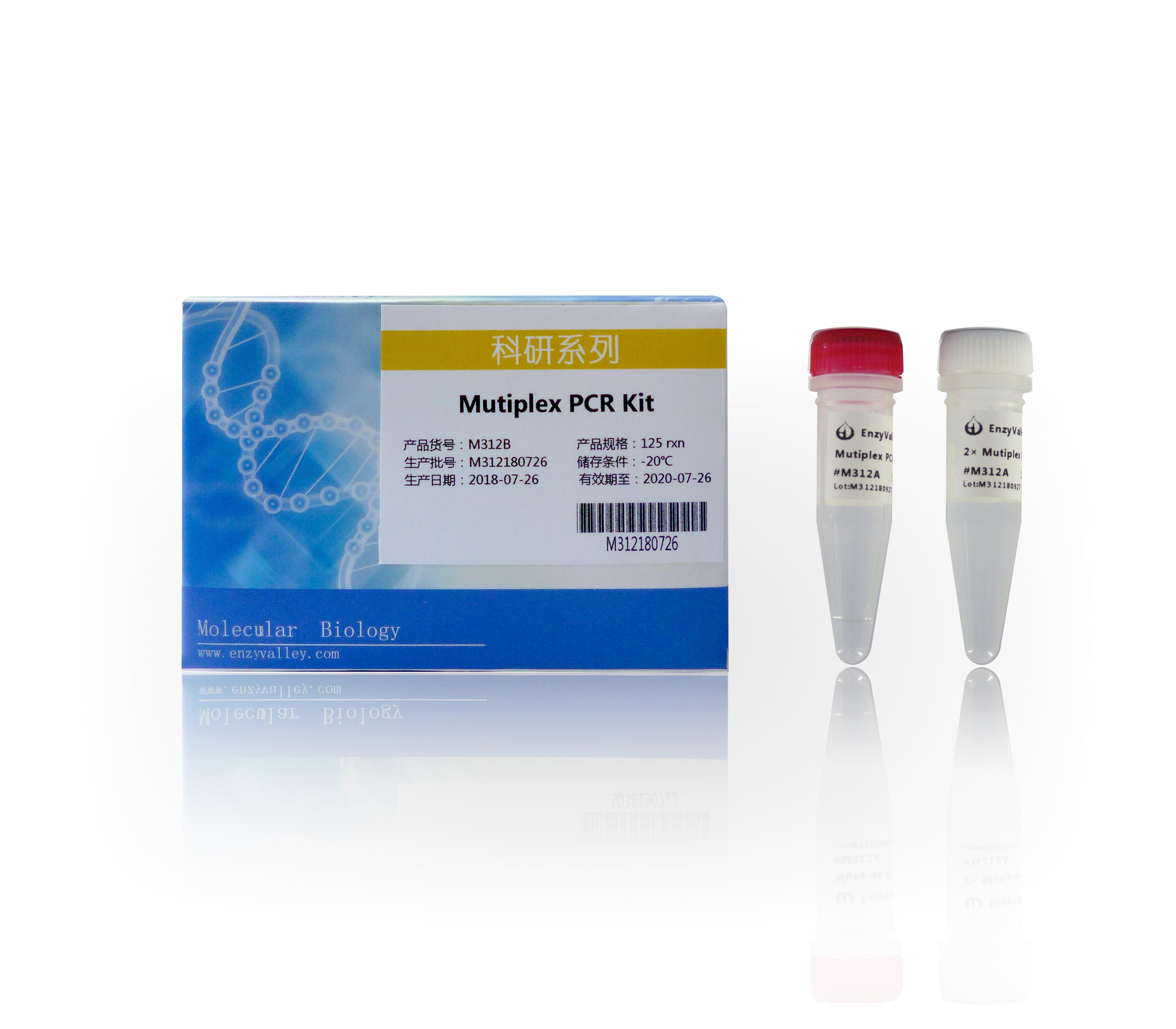 多重PCR試劑盒:Mutiplex PCR Kit