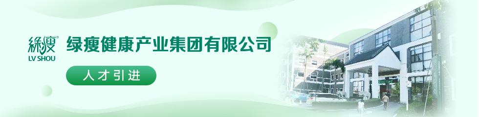绿瘦健康产业集团招聘专题