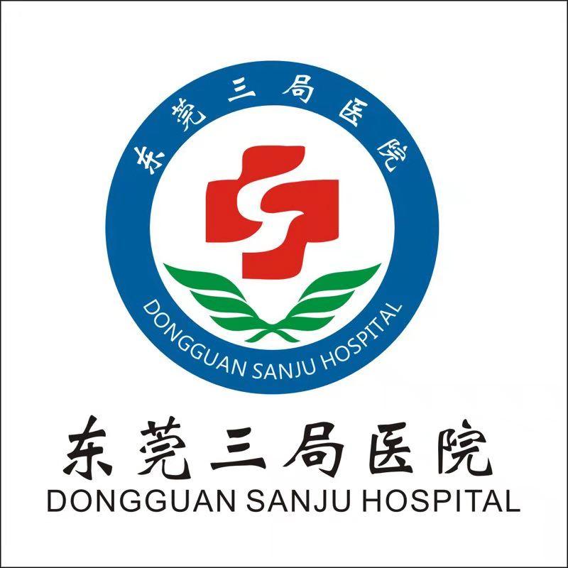 东莞三局医院