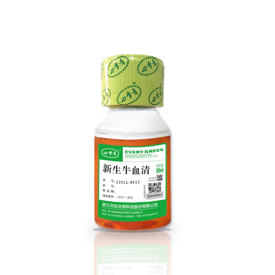 新生牛血清(无噬菌体低内毒素)