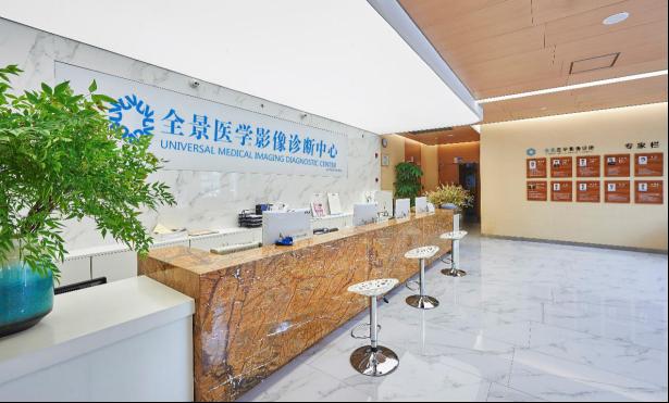 上海高端體檢需求持續擴容 全景醫學高品質贏大空間 235.png