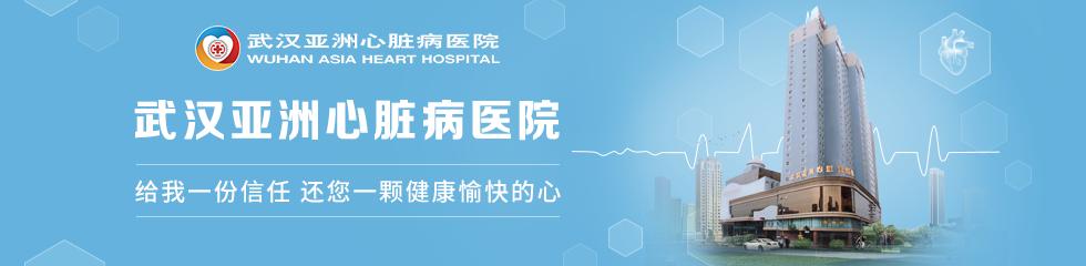 武汉亚洲心脏病医院品牌专区