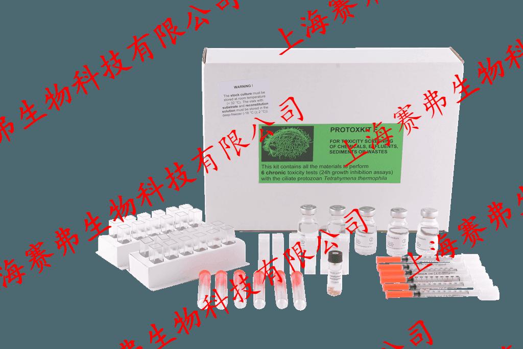 嗜热四膜虫毒性测试盒