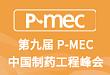 第九届 P-MEC 中国制药工程峰会