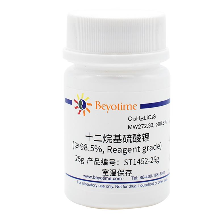 十二烷基硫酸锂(≥98.5%, Reagent grade)