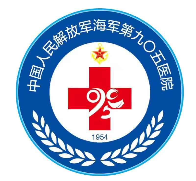 中国人民解放军海军第九〇五医院