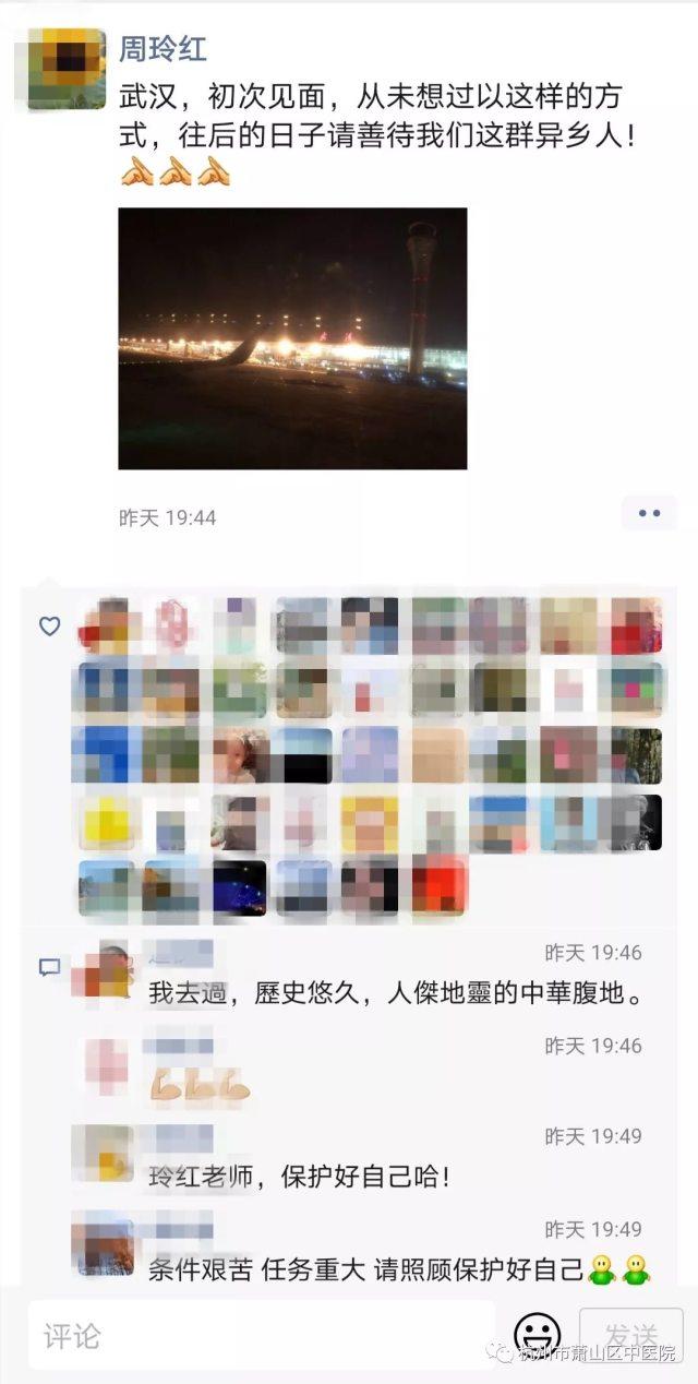 【驰援日记】到武汉的第一晚,一夜未眠……