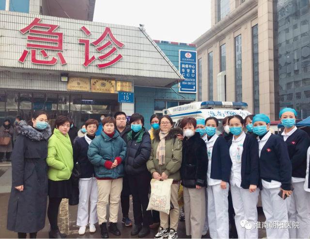 出征武汉!淮南朝阳医院首批医护人员奔赴湖北疫情一线!