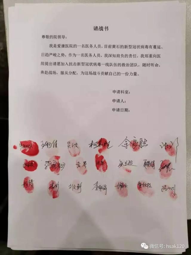 黄石爱康医院 22 名医护人员驰援黄石「小汤山」医院