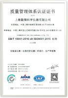 ISO9001质量管理体系认证(中文) .png