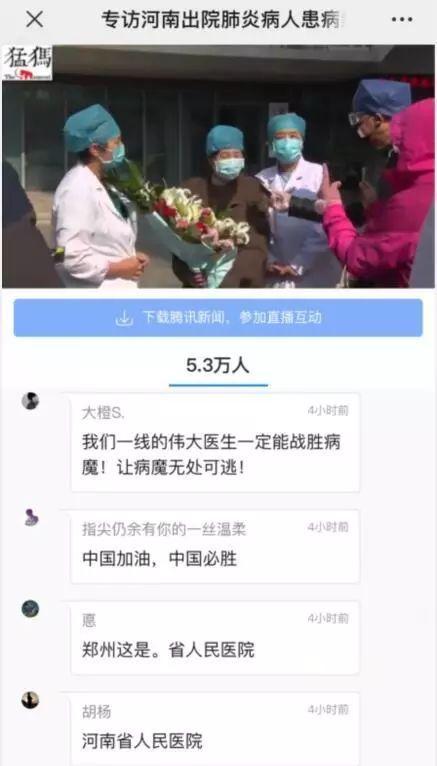 河南省人民医院又一例感染确诊患者治愈出院