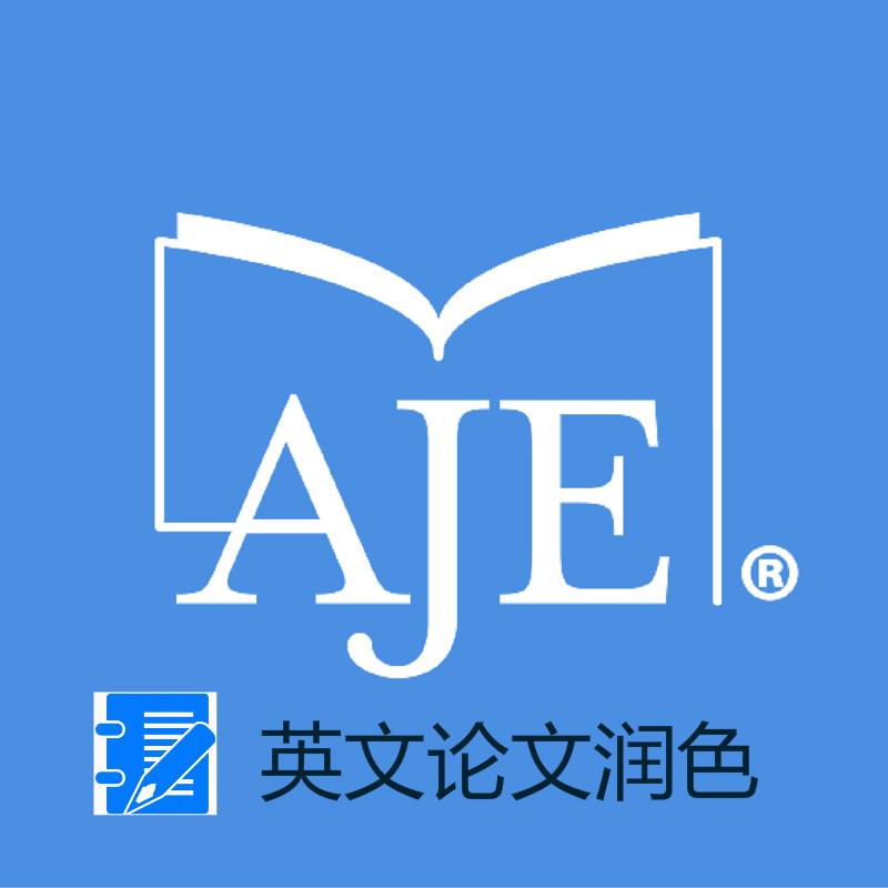 AJE 英文论文润色