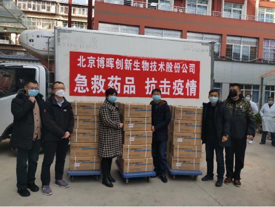 博晖创新联合相关企业向疫情一线捐赠药品