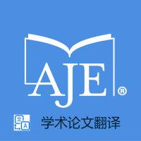 AJE 学术论文翻译