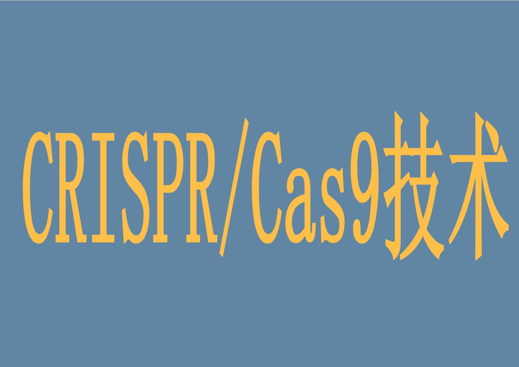 CRISPR/Cas9技术
