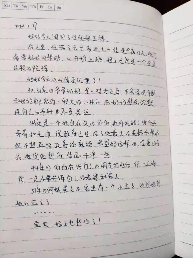 华润武钢总医院爱与希望丨来自抗击新冠疫情第一线的心情日记