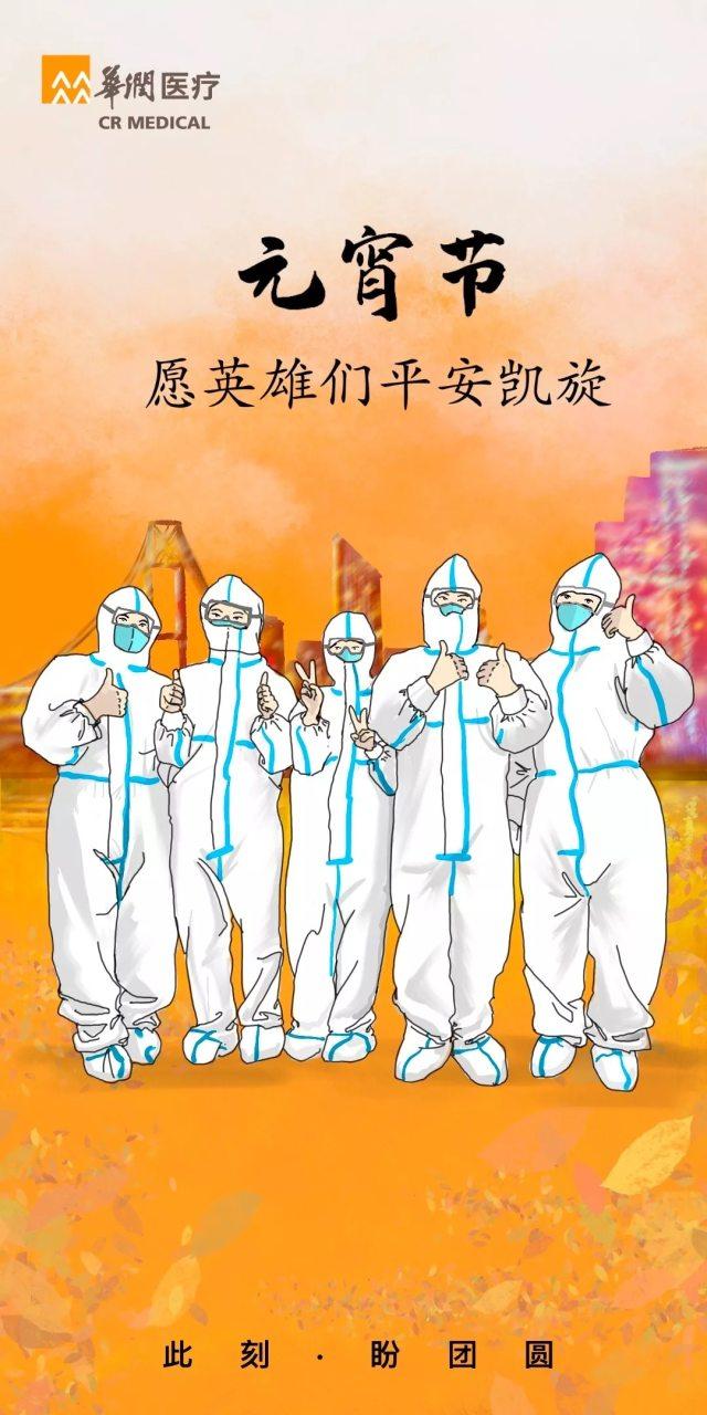 华润武钢总医院:我们不提意见,没有要求,服从安排!
