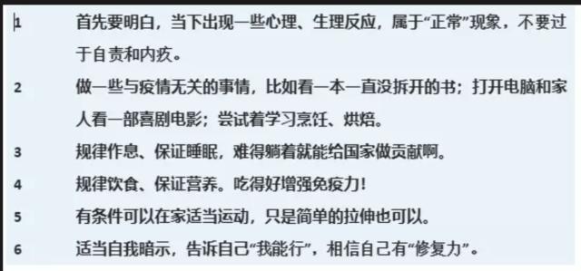 台州二院:战「疫」从「心」开始!