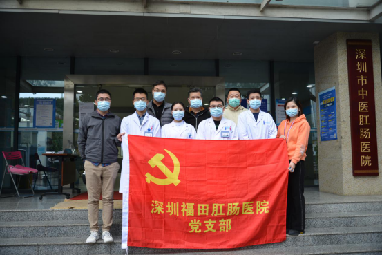 深圳市中医肛肠医院 34 名医护人员增援一线防疫工作