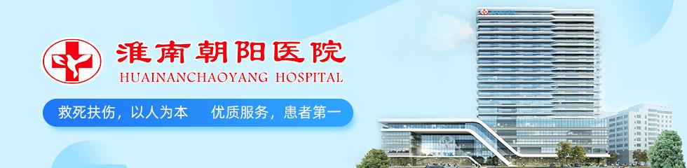 淮南朝阳医院品牌专区