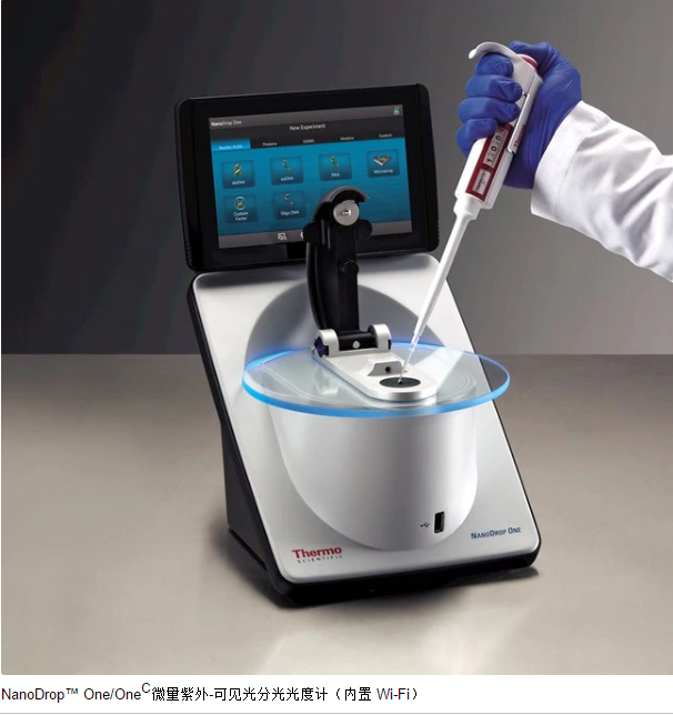 Thermo Scientific? NanoDrop? One/OneC微量紫外-可見光分光光度計(內置 Wi-Fi)