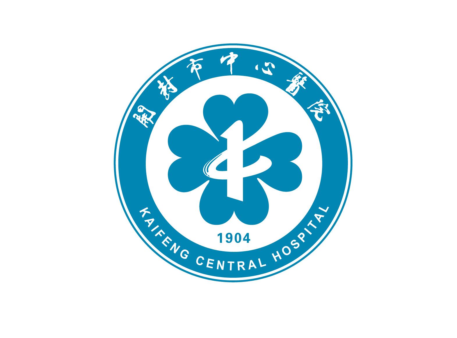 开封市中心医院(开封市第一人民医院)