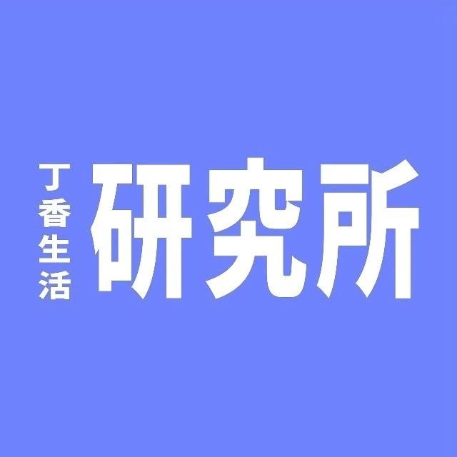丁香生活研究所