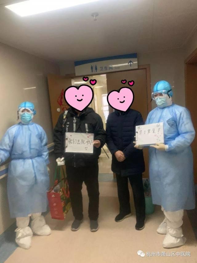 我在天佑:两位患者治愈出院,这是一个好的开始!