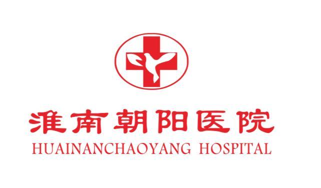 淮南朝阳医院