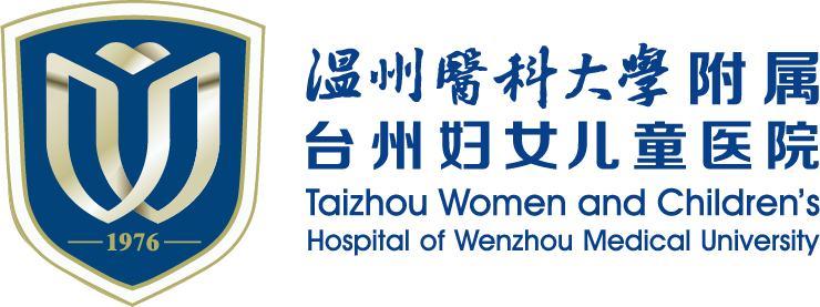 温州医科大学附属台州妇女儿童医院